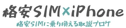 格安SIM×iPhone