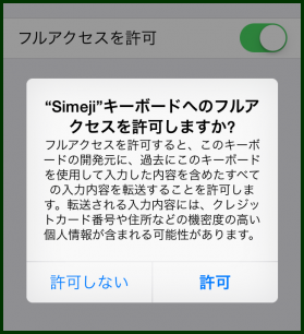 Simeji (シメジ) フルアクセス