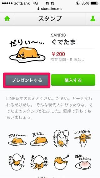 iPhoneでLINEのスタンプをプレゼントする方法