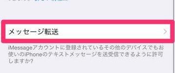 iOS8.1からMACでSMS/MMS