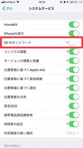 Wi-Fiネットワークをオフにする方法