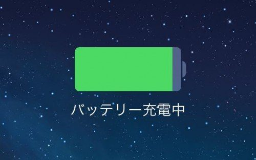 でき た 充電 アイフォン なくなっ