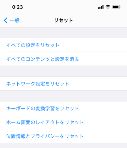 iPhoneの不具合への対処法