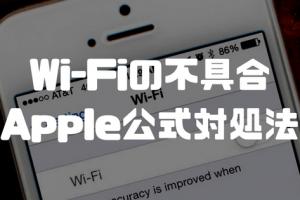 iPhoneでWi-Fiが使えない対処法
