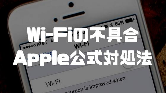 iPhoneのWi-Fiが遅い・繋がらないを解決!WiFiの不具合に対する公式の対処法をまとめてみた