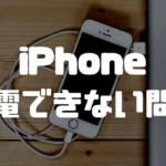 iPhoneの充電ができない体験談 (1)