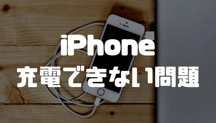 iPhoneが充電できない!充電マークがつかない!充電できなくなった体験談と原因と対処法まとめ!