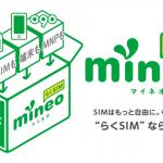 iOS8.1でもmineoは未対応のまま!