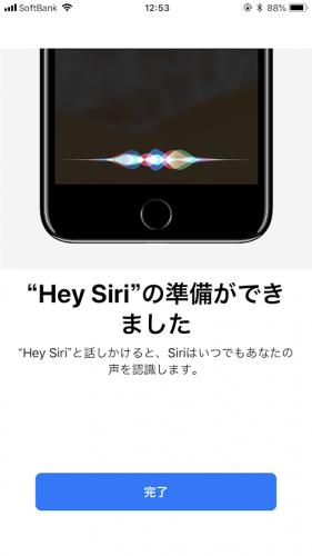 Hey Siriの設定方法