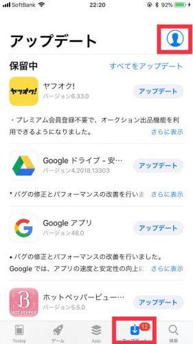 AppStoreのアプリのインストール履歴
