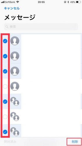 iPhoneのメッセージを一括削除する方法