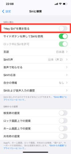 iPhoneでHei Siriの設定方法