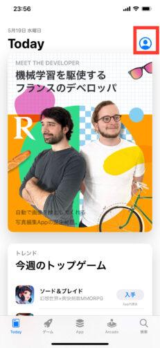iPhoneでアプリのダウンロード・インストール履歴を確認する方法