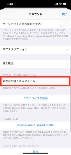 iPhoneでアプリのダウンロード・インストール履歴を非表示