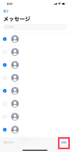 iPhoneでメッセージアプリが重い