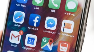 iPhoneでアプリのダウンロード・インストール履歴を確認・非表示・削除する方法