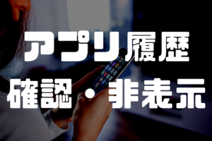 iPhoneのアプリのインストール履歴を確認・非表示にする方法