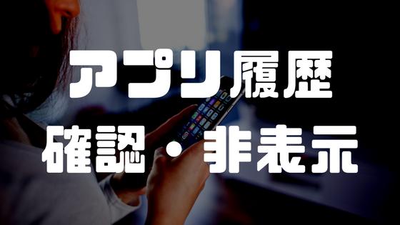 iPhoneでApp Storeのダウンロード履歴を確認する方法と履歴を非表示・消す方法