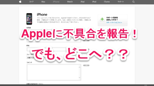 Appleに不具合を報告する方法