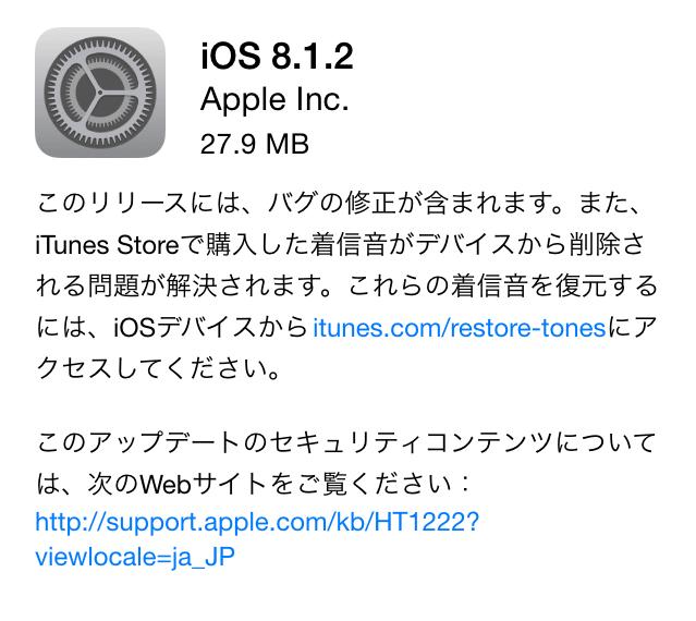 iOS8.1.2の評判・不具合・変更点