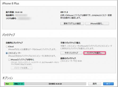 iTunesでiPhoneのパスコードを初期化する方法