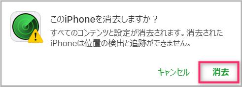 iCloudでiPhoneのパスコードを初期化する