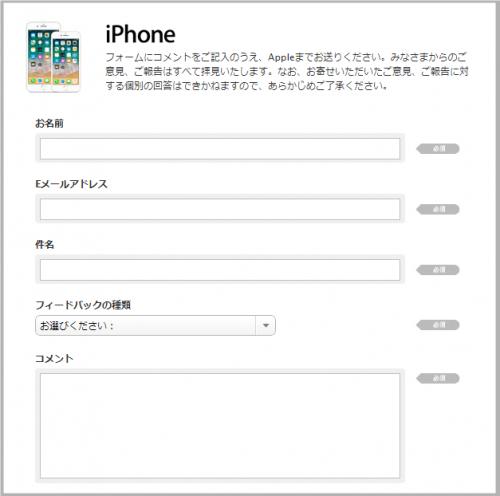 iPhoneの不具合についての問い合わせ先