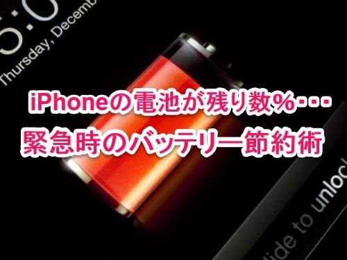 iPhoneの電池節約術