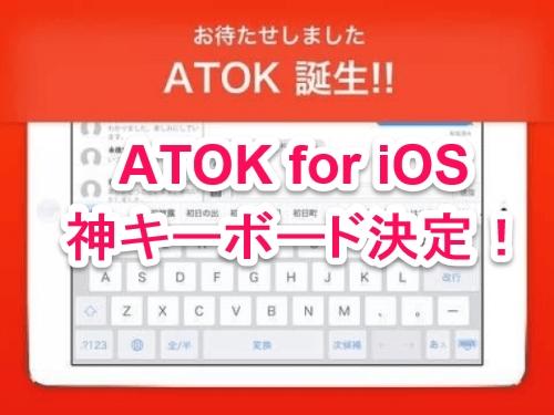 iPhoneのおすすめキーボードはATOK