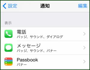 通知をオフにしてiPhoneの電池節約