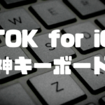 Atok For iOSは神キーボードアプリ