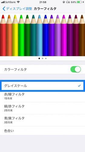 iPhoneでカラーフィルターの設定方法