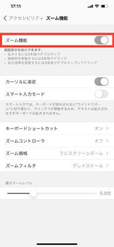 iPhoneのグレースケールで白黒表示