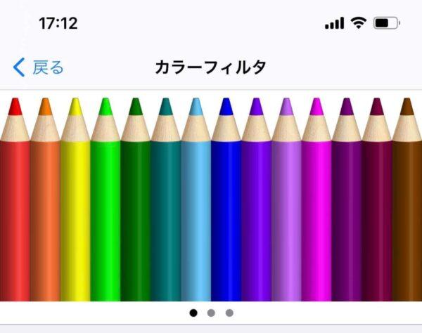 iPhoneのカラーフィルター