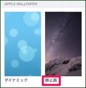 iPhoneのダイナミック壁紙は電池消耗が激しい