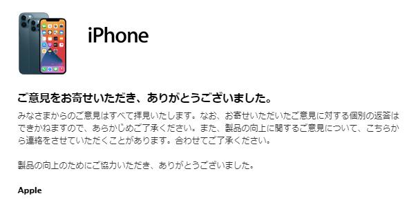 Appleへのお問い合わせ