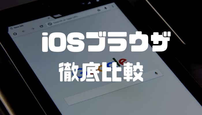 iPhone/iPadのおすすめブラウザを徹底比較!iOSの人気ブラウザの中でNo.1のブラウザアプリはこれで決まり!