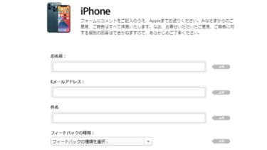 iPhoneの不具合・バグをAppleに問い合わせる方法!iOSの不具合をAppleに直接報告してみた