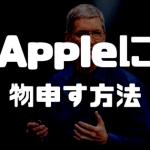 iPhoneの不具合をAppleに報告する方法 (2) (1)