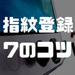 iPhoneのTOuch IDが反応しない