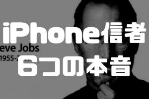 iPhone信者