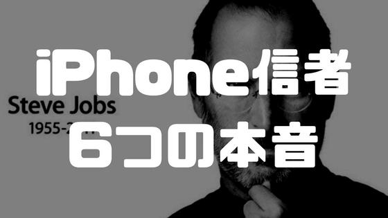 iPhone信者が絶対に言わない6つの本音 (言い訳付き)
