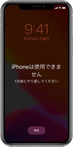 iPhoneは使用できません1分後にやり直してください