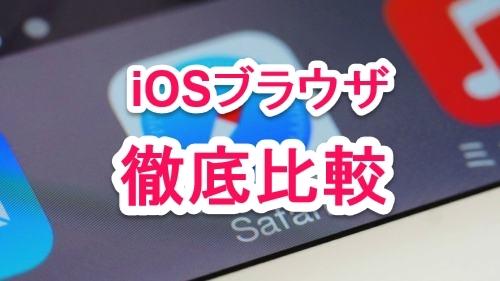 iOSブラウザおすすめ