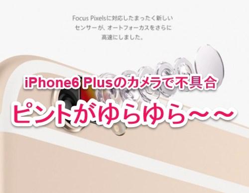 iPhone6 Plusのカメラで不具合