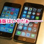 iPhone6S miniは廉価版?