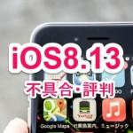 iOS8.1.3の評判と不具合