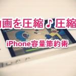 iPhoneの動画容量を圧縮