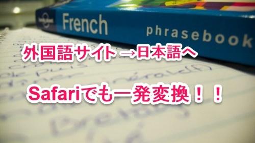 Safariで外国語サイトを日本語変換する方法