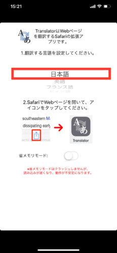 る翻訳アプリ「Translator」の使い方